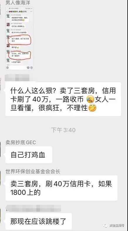 """【曝光】核心成员被抓,""""GEC环保币""""崩盘了?!!!插图2"""