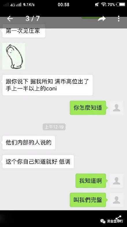 """【曝光】""""满币网""""原来在为""""跑路""""做准备,捋一下满币得黑幕!!!插图6"""