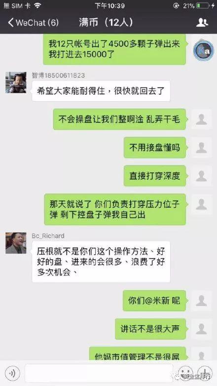 """【曝光】""""满币网""""原来在为""""跑路""""做准备,捋一下满币得黑幕!!!插图12"""