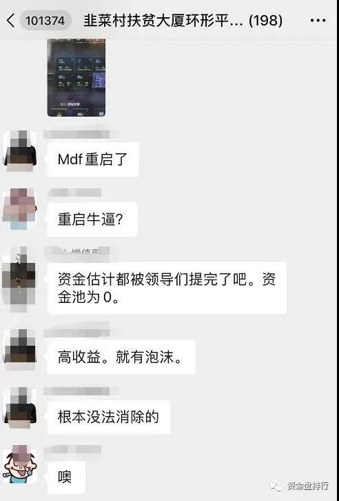 """【曝光】又一""""智能合约""""资金盘疯狂拉人,又要开始收割模式了!!!插图5"""