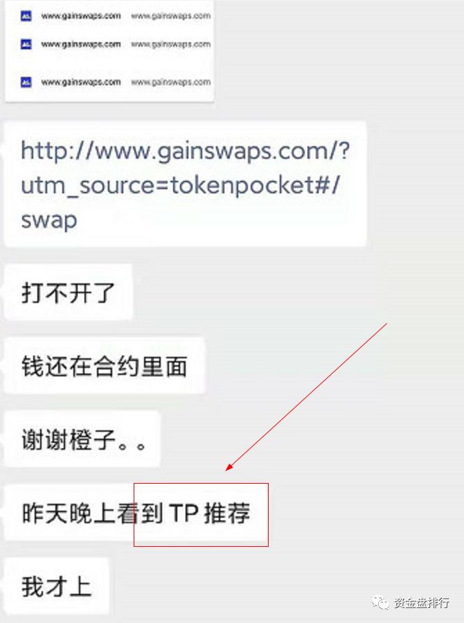 """【惊天大案】""""TP钱包""""用户被盗13亿,监守自盗还是另有其因!!!插图12"""