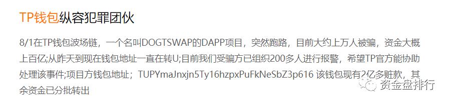 """【惊天大案】""""TP钱包""""用户被盗13亿,监守自盗还是另有其因!!!插图13"""