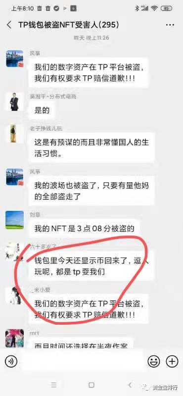 """【惊天大案】""""TP钱包""""用户被盗13亿,监守自盗还是另有其因!!!插图4"""