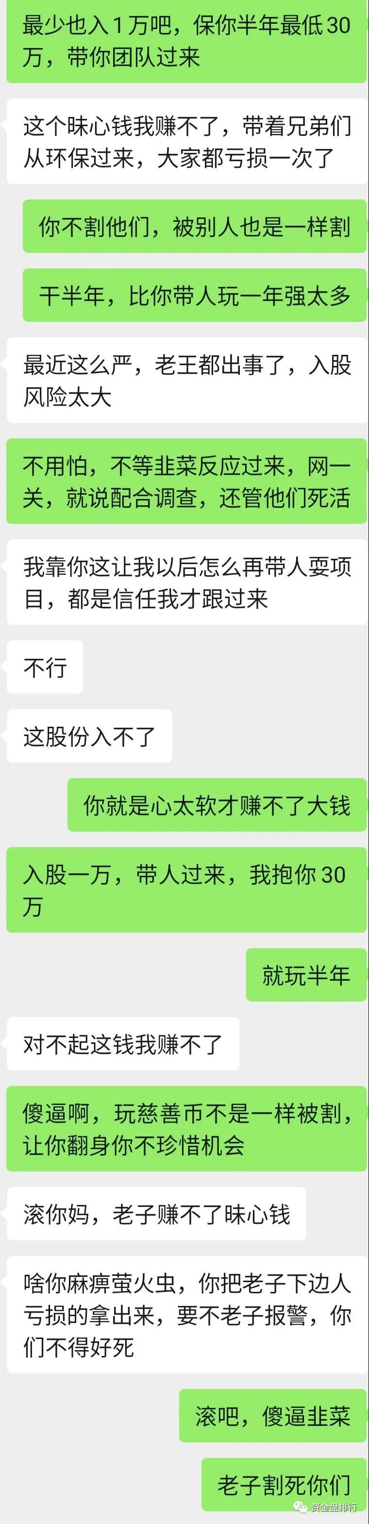 """【曝光】""""慈善币""""转卖数据给萤火虫,你们结局就是再次被割!!!插图3"""