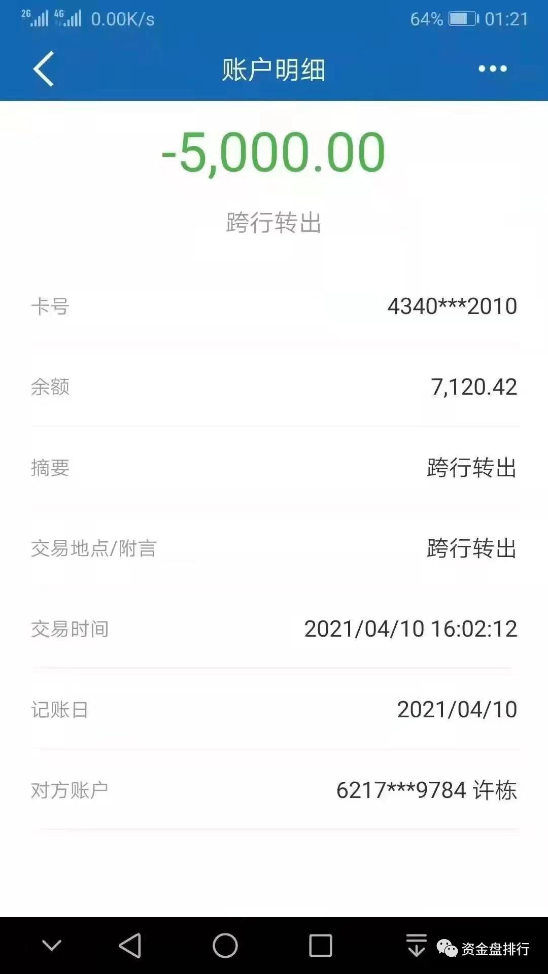 """【曝光】""""慈善币""""新项目刚启动,负责人就卷款跑路了!!!插图12"""