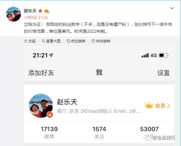 """币圈大佬""""赵东""""为赚3万犯罪?出来后却成了亿万富豪!!!插图1"""