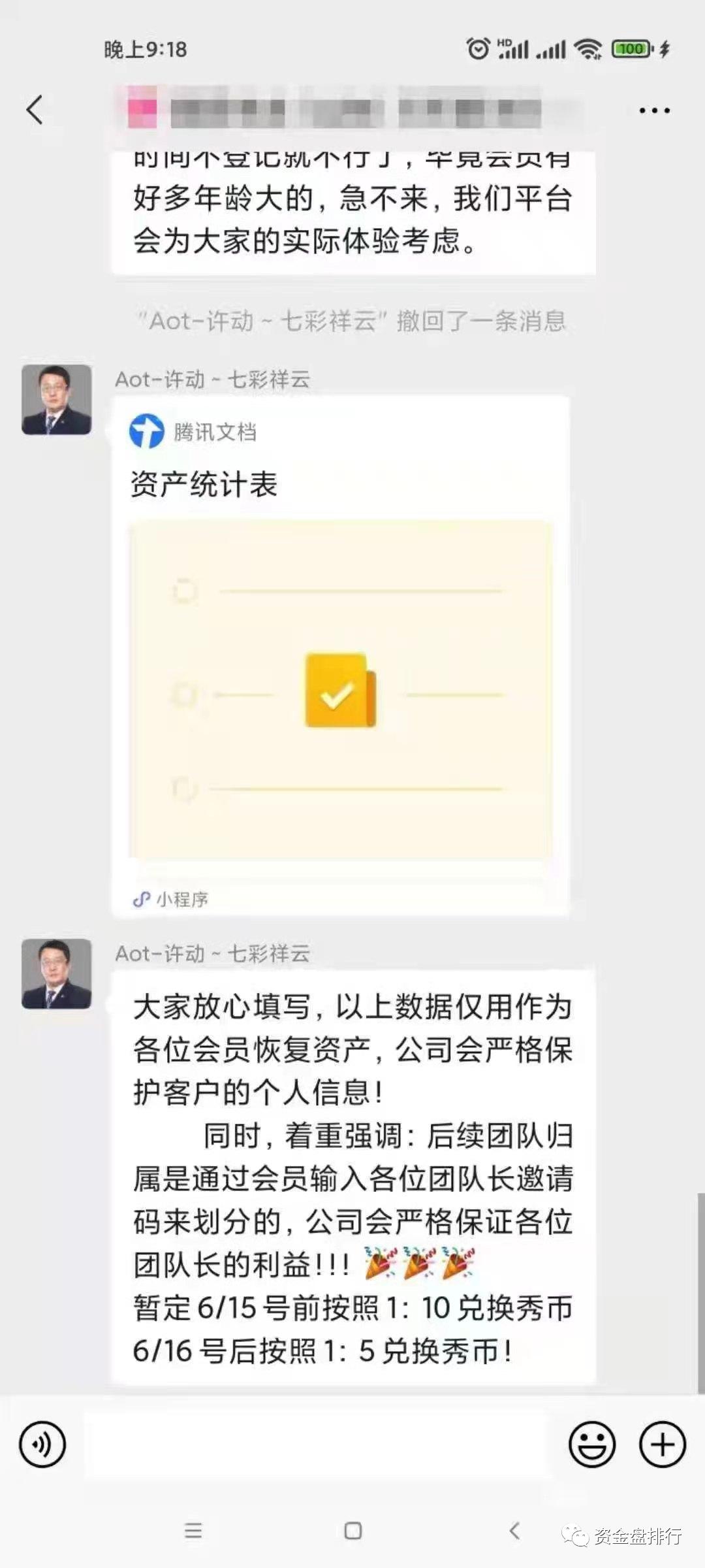 """【曝光】""""慈善币""""新项目刚启动,负责人就卷款跑路了!!!插图5"""