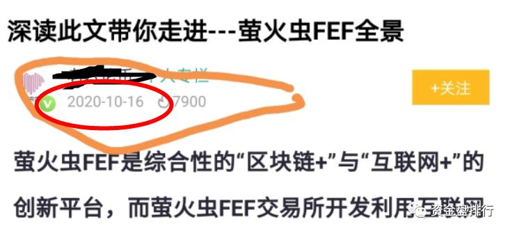 """【曝光】""""慈善币""""转卖数据给萤火虫,你们结局就是再次被割!!!插图2"""