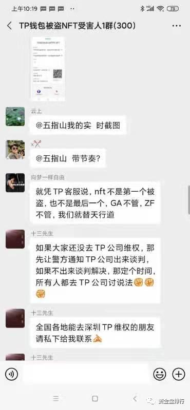 """【惊天大案】""""TP钱包""""用户被盗13亿,监守自盗还是另有其因!!!插图7"""