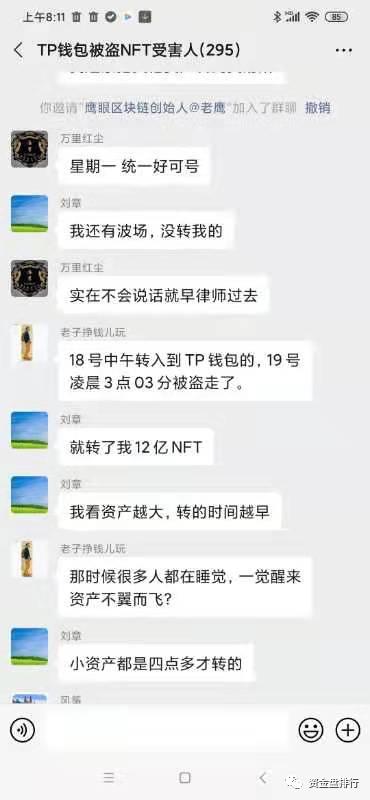 """【惊天大案】""""TP钱包""""用户被盗13亿,监守自盗还是另有其因!!!插图6"""