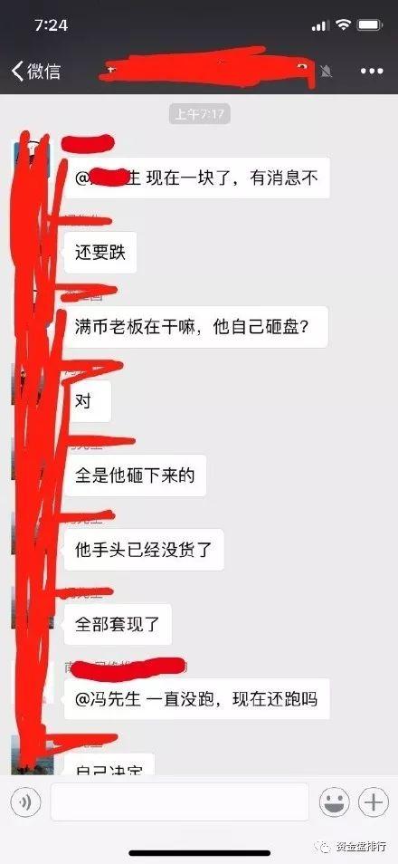 """【曝光】""""满币网""""原来在为""""跑路""""做准备,捋一下满币得黑幕!!!插图4"""