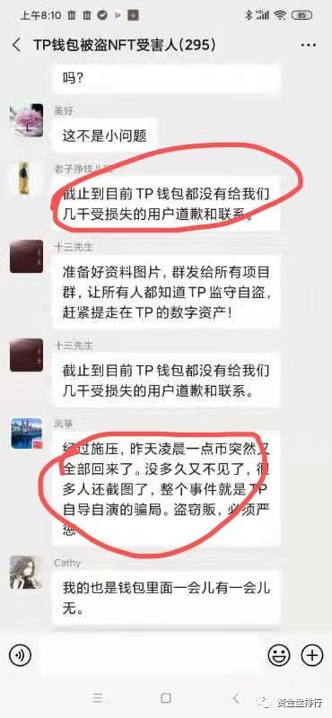 """【惊天大案】""""TP钱包""""用户被盗13亿,监守自盗还是另有其因!!!插图5"""