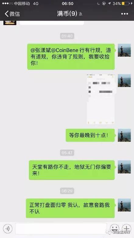 """【曝光】""""满币网""""原来在为""""跑路""""做准备,捋一下满币得黑幕!!!插图17"""