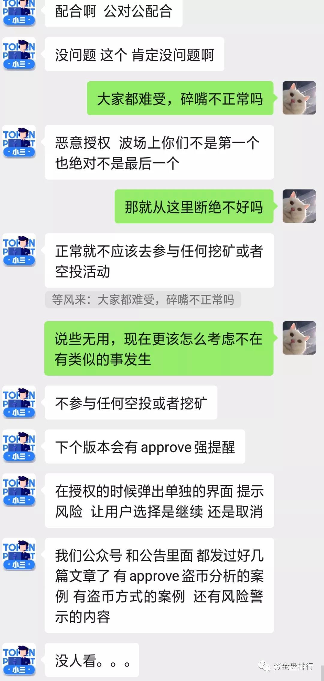 """【惊天大案】""""TP钱包""""用户被盗13亿,监守自盗还是另有其因!!!插图10"""