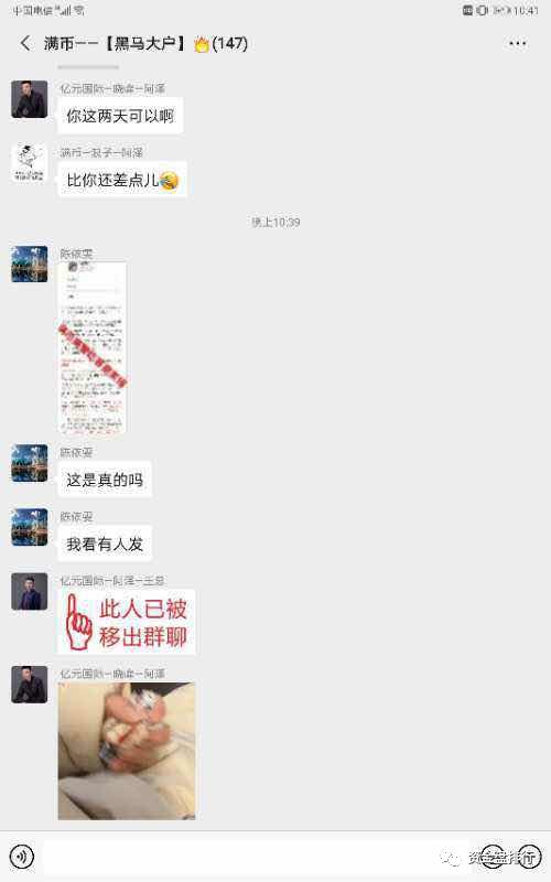 """【曝光】""""满币网""""原来在为""""跑路""""做准备,捋一下满币得黑幕!!!插图36"""