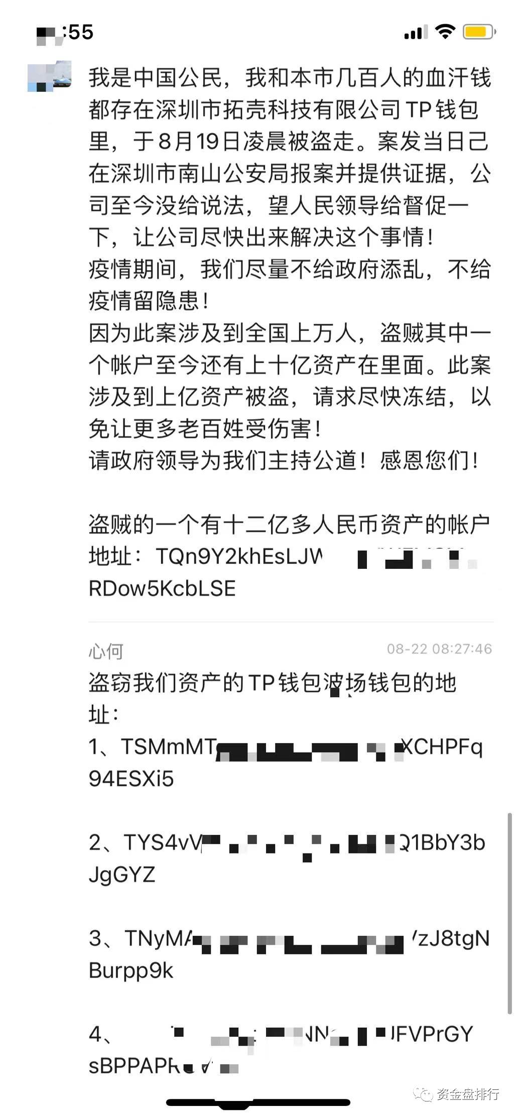 """【惊天大案】""""TP钱包""""用户被盗13亿,监守自盗还是另有其因!!!插图8"""
