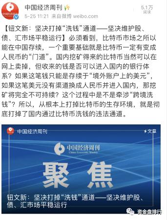 内蒙古出台打击虚拟货币挖矿行为八项措施,矿圈的兄弟估计顶不住了!!!插图7