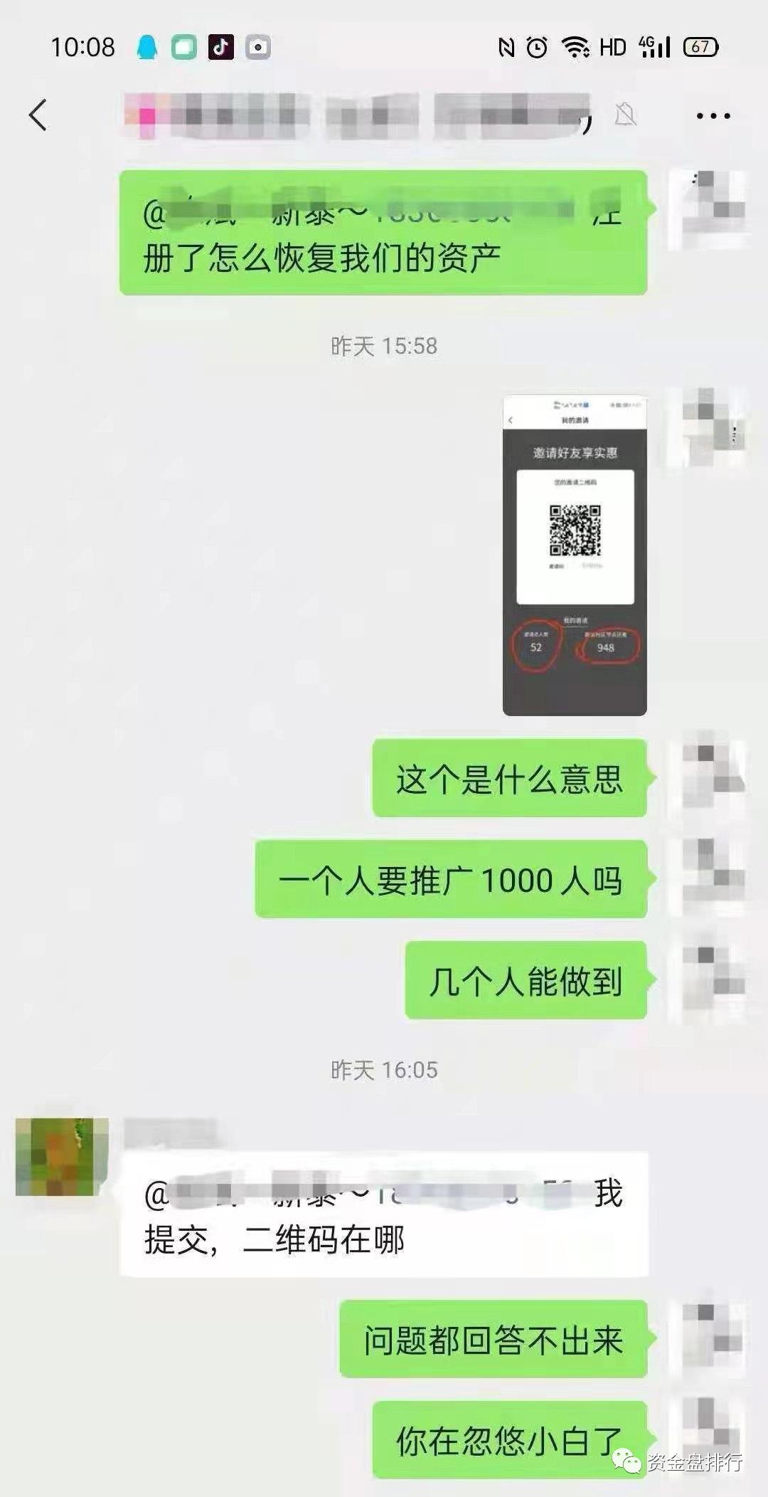 """【曝光】""""慈善币""""新项目刚启动,负责人就卷款跑路了!!!插图10"""