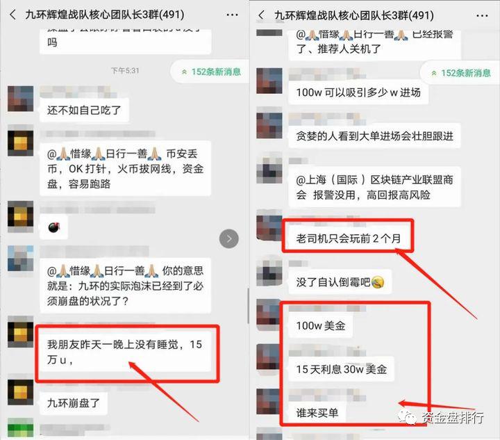 """【曝光】又一""""智能合约""""资金盘疯狂拉人,又要开始收割模式了!!!插图4"""