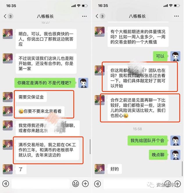 """【曝光】""""满币网""""原来在为""""跑路""""做准备,捋一下满币得黑幕!!!插图34"""