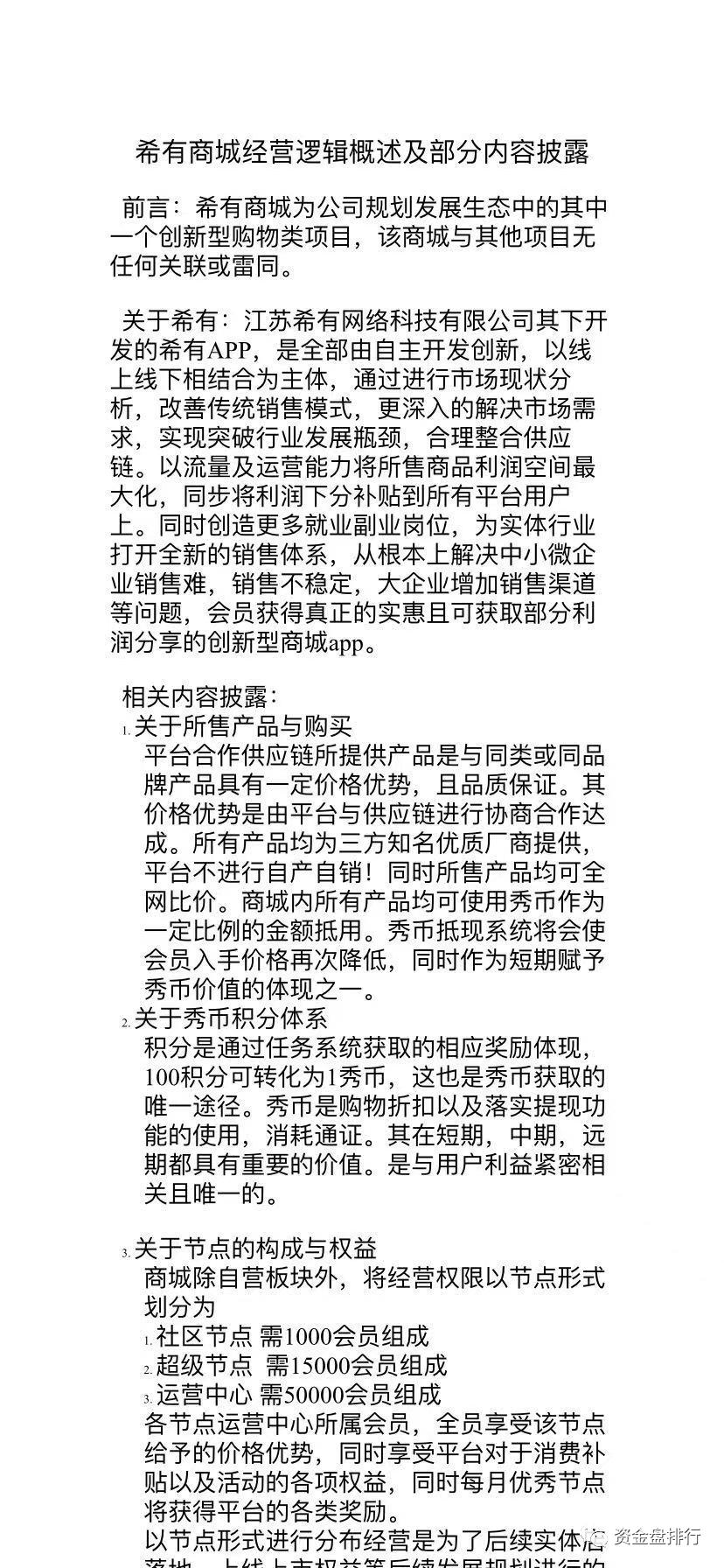 """【曝光】""""慈善币""""新项目刚启动,负责人就卷款跑路了!!!插图7"""
