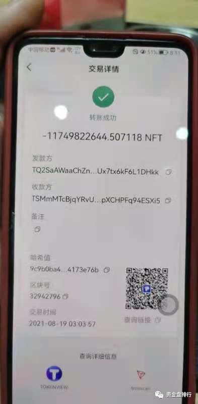 """【惊天大案】""""TP钱包""""用户被盗13亿,监守自盗还是另有其因!!!插图2"""