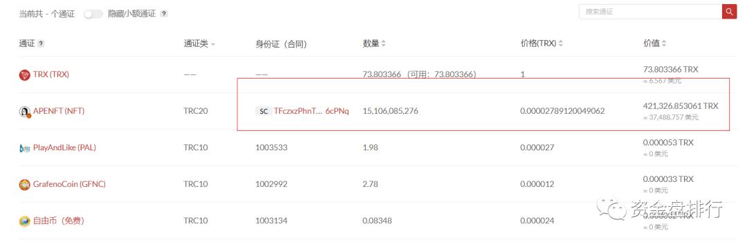 """【惊天大案】""""TP钱包""""用户被盗13亿,监守自盗还是另有其因!!!插图3"""