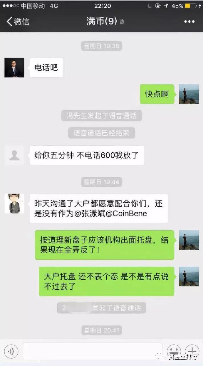 """【曝光】""""满币网""""原来在为""""跑路""""做准备,捋一下满币得黑幕!!!插图7"""