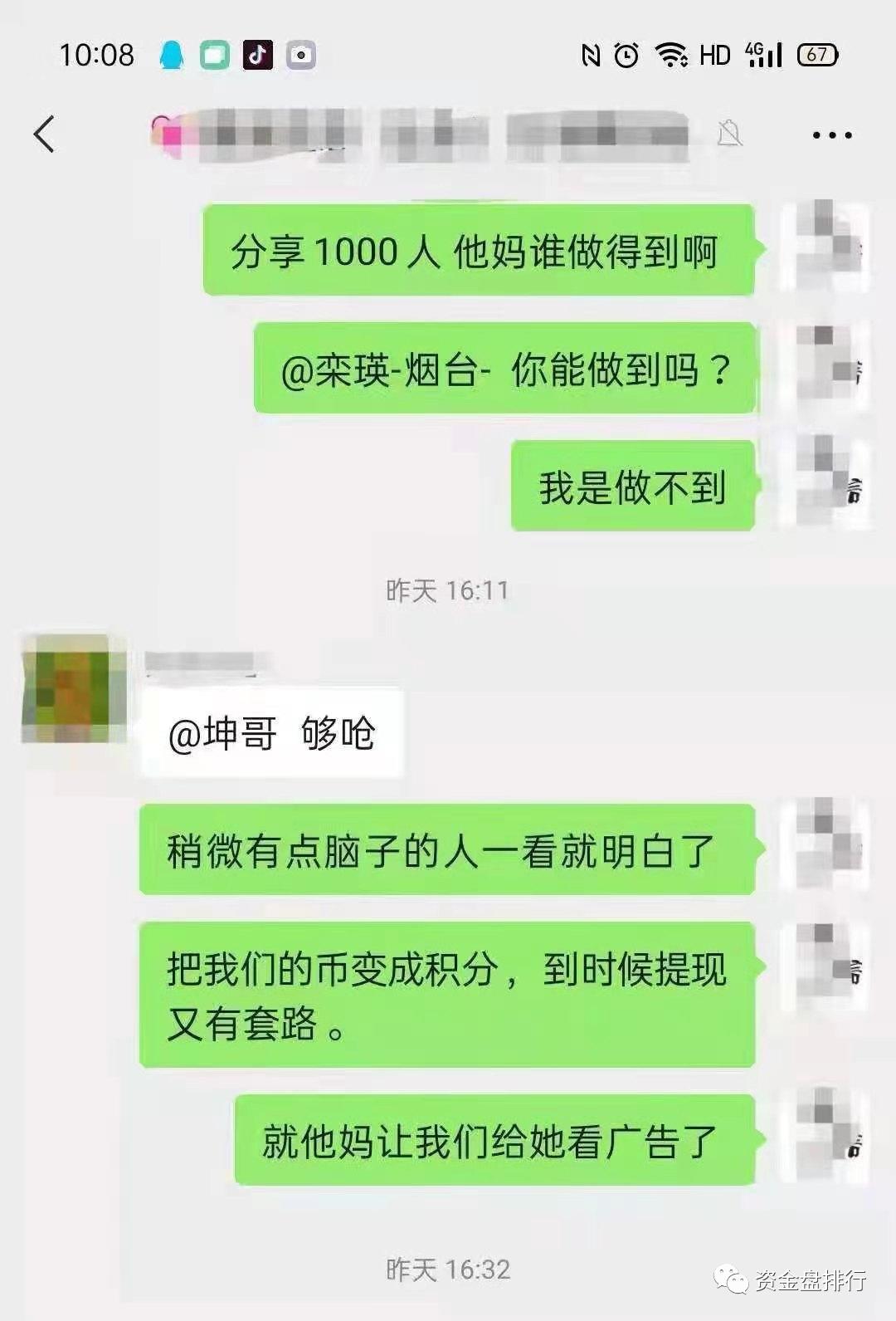 """【曝光】""""慈善币""""新项目刚启动,负责人就卷款跑路了!!!插图9"""