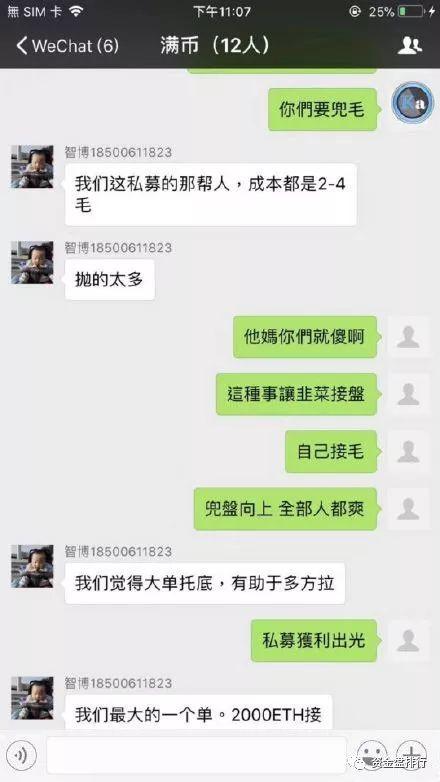 """【曝光】""""满币网""""原来在为""""跑路""""做准备,捋一下满币得黑幕!!!插图15"""