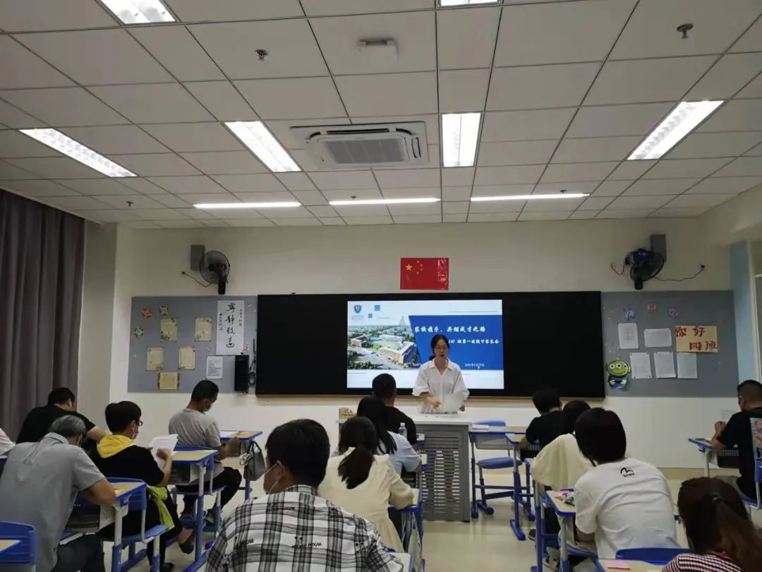 家校同心,师生同行——世外浦江2021学年第一学期初中部第一次家长学校
