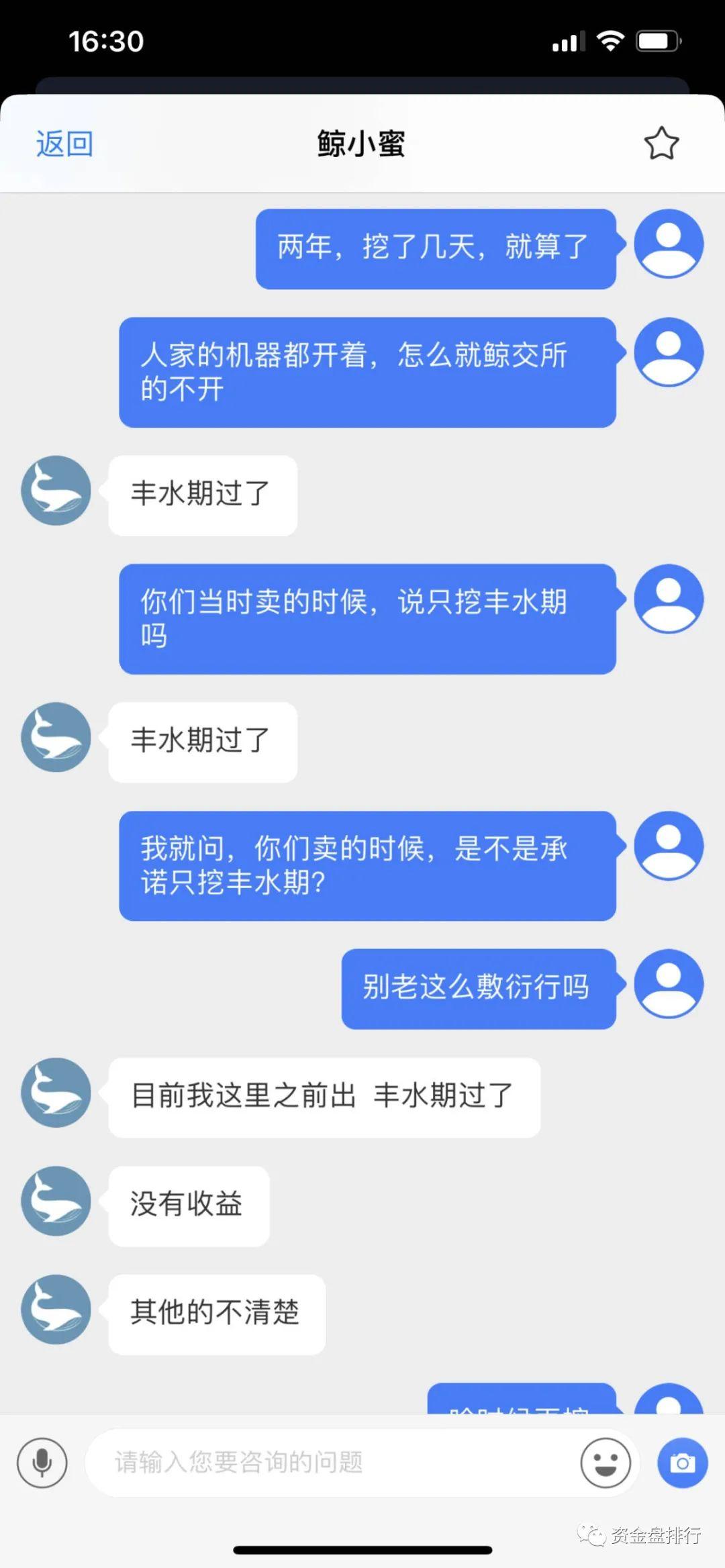 """【曝光】这家国内伪""""去中心化交易所""""千万别碰,要跑了!!!插图3"""