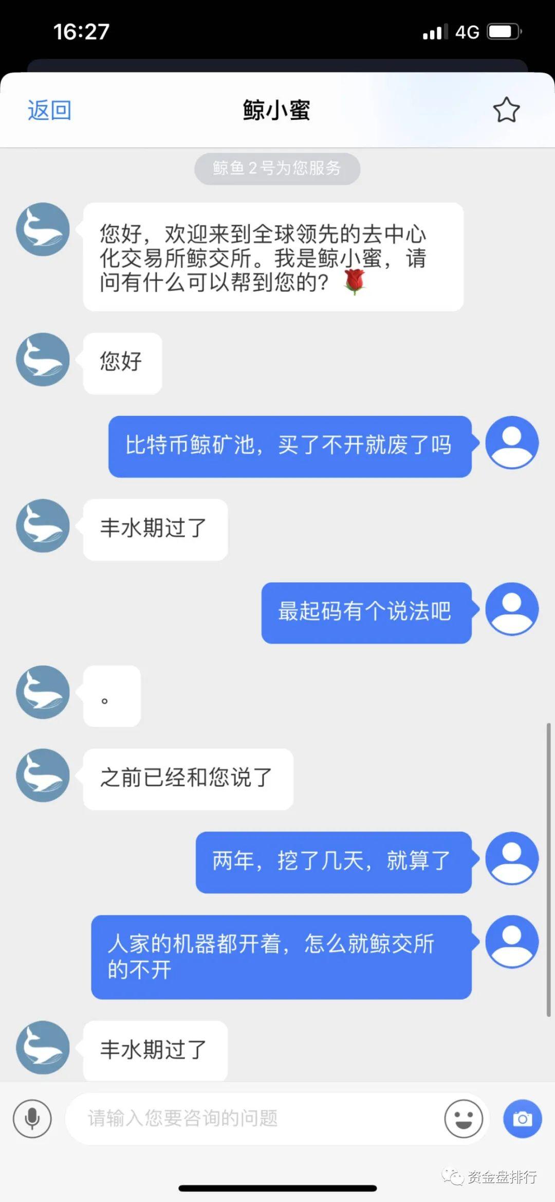 """【曝光】这家国内伪""""去中心化交易所""""千万别碰,要跑了!!!插图2"""