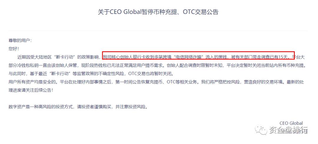【曝光】又一家交易所CEO被抓,下一家会是谁!!!