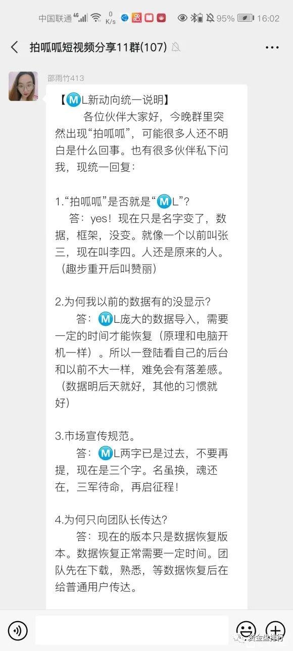 """【曝光】""""秘乐""""改名""""拍呱呱""""复活了!!!"""
