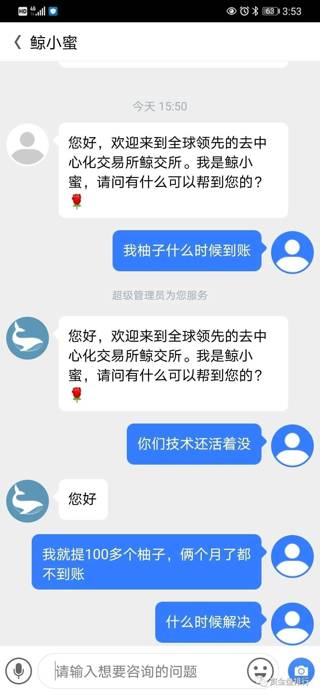 """【曝光】这家国内伪""""去中心化交易所""""千万别碰,要跑了!!!插图6"""