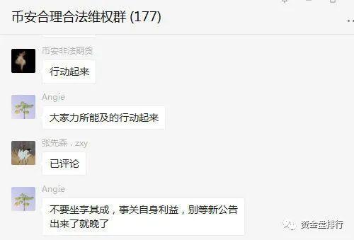 """【曝光】""""币安""""不讲币德,上百cover用户报团维权!!!"""