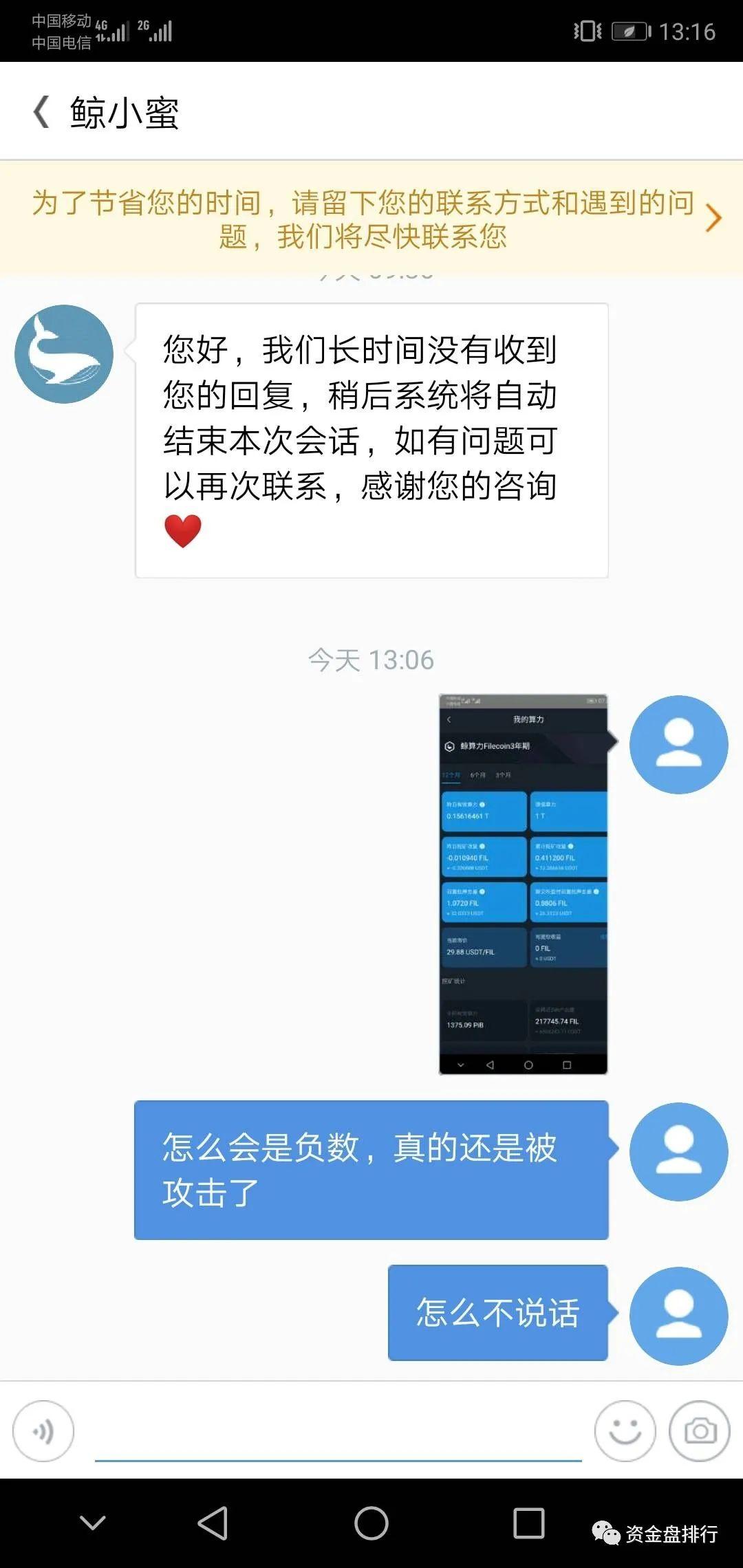 """【曝光】这家国内伪""""去中心化交易所""""千万别碰,要跑了!!!插图5"""
